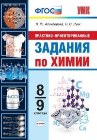 Аликберова Л.Ю. Практико-ориентированные задания по химии. 8-9 классы. ФГОС (экз)