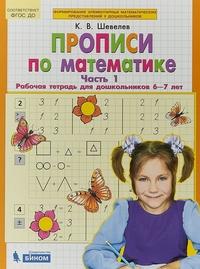 Шевелев . Прописи по математике. Рабочая тетрадь 6-7 лет. Часть 1.2  ФГОС  (Бином)