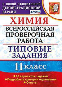 ВПР. Химия. 11 кл. 10 вариантов. ТЗ. / Медведев. (ФГОС). (экз)