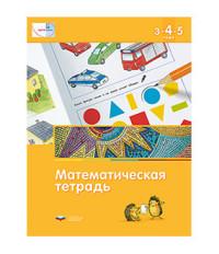 Математика в детском саду. 3-4-5 лет. Математическая тетрадь. ФГОС