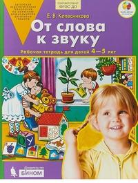 Колесникова Е.В. От слова к звуку. Рабочая тетрадь 4-5 лет. ФГОС (Бином)