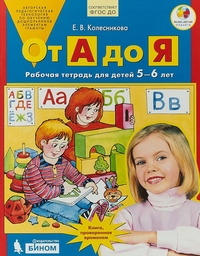 Колесникова Е.В. От А до Я. Рабочая тетрадь 5-6 лет. ФГОС (Бином)