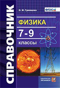 Громцева О.И. Физика. 7-9 классы. Справочник. ФГОС (экз)