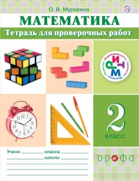 Муравина О.В. Математика. 2 класс. Тетрадь для проверочных работ. РИТМ. ФГОС  (дрофа)