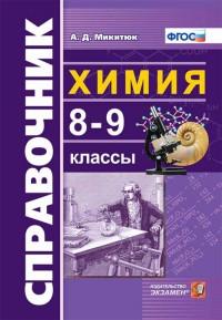 Микитюк А.Д. Химия. 8-9 классы. Справочник (экз)