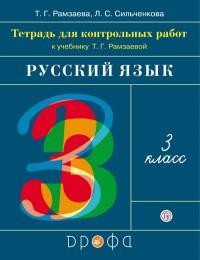 Русский язык. 3 класс. Тетрадь для контрольных работ к учебнику Т.Г. Рамзаевой
