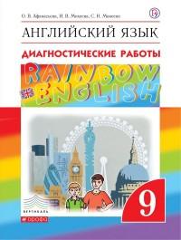 Афанасьева О.В. Английский язык. «Rainbow English». 9 класс. Диагностические работы. Вертикаль. ФГОС