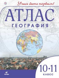 Гущина Т.А. Атлас. География. 10-11 классы. ФГОС (дрофа)