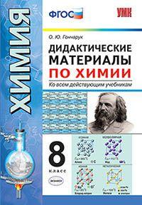 Гончарук О.Ю. Дидактические материалы по химии. 8 класс. Ко всем действующим учебникам. ФГОС (экз)