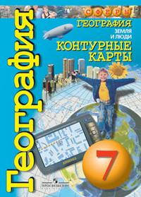 Котляр Контурные карты География  7 кл. Земля и люди. (УМК «Сферы»)