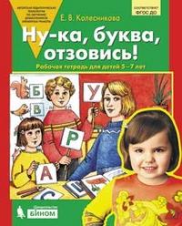 Колесникова Е.В. Ну-ка, буква, отзовись! Рабочая тетрадь для детей 5-7 лет. ФГОС ДО (Бином)