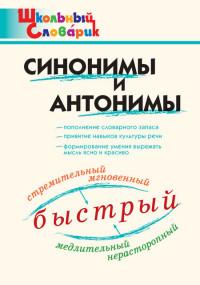 Клюхина И.В.  Синонимы и антонимы. Школьный словарик  (ВАКО)
