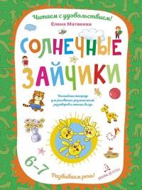 Солнечные зайчики. Волшебная тетрадь для рисования, размышлений, разговоров и чтения вслух. Развиваем речь! 6-7 лет