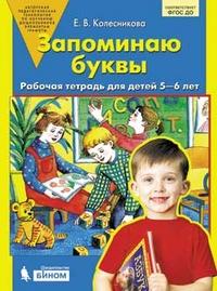 Колесникова Е.В. Запоминаю буквы. Рабочая тетрадь для детей 5-6 лет. ФГОС ДО (Бином)