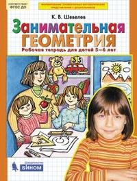 Шевелев К.В. Занимательная геометрия. Рабочая тетрадь. 5-6 лет. ФГОС (Бином)