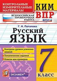 Потапова Г.Н. КИМ ВПР. Русский язык 7 кл. ФГОС  (экз)