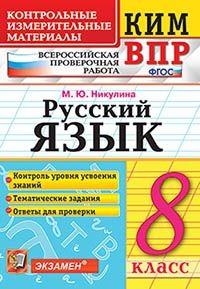 Никулина М.Ю. Всероссийская проверочная работа. 8 класс. Русский язык. ФГОС (экз)