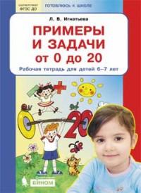 Игнатьева Л.В. Примеры и задачи от 0 до 20. Рабочая тетрадь для детей 6-7 лет. ФГОС ДО (Бином)