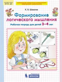 Шевелев К.В. Формирование логического мышления. Рабочая тетрадь для детей 3-4 лет. ФГОС ДО (Бином)