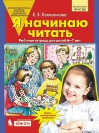 Колесникова Е.В. Я начинаю читать. Рабочая тетрадь для детей 6-7 лет. ФГОС ДО (Бином)