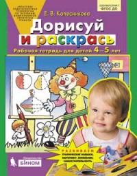 Колесникова Е.В. Дорисуй и раскрась. Рабочая тетрадь для детей 4-5 лет. ФГОС ДО (Бином)