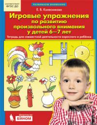 Колесникова Е.В. Игровые упражнения по развитию произвольного внимания у детей 6-7 лет.  ФГОС ДО (Бином)