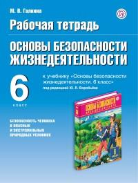 Р/т по ОБЖ. 6 кл. К учебнику Воробьева. (ФГОС). /Галкина.