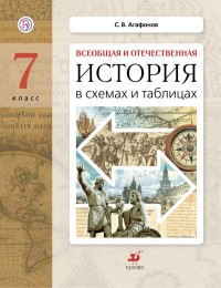 Агафонов С.В. Всеобщая и отечественная история в схемах и таблицах. 7 класс. Дидактические материалы (ДРОФА)