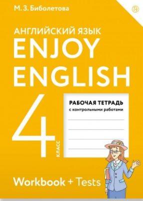 Биболетова. Английский язык. Enjoy English. 4 кл. Р/т. (ФГОС). (ДРОФА)