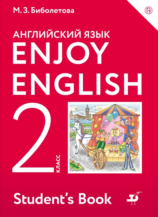 Биболетова. Английский язык. Enjoy English. 2 кл. Учебник. (ФГОС).