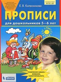Колесникова Е.В. Прописи для дошкольников 5-6 лет. ФГОС (Бином)