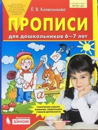 Колесникова Е.В. Прописи для дошкольников 6-7 лет. ФГОС (Бином)