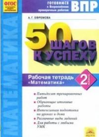50 шагов к успеху. Готовимся к ВПР. Математика. 2 кл. Р/т. ФГОС. / Ефремова