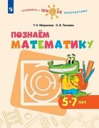 Миракова Т.Н. Познаём математику. 5-7 лет.  (пр)