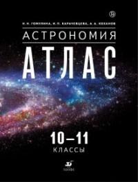 Астрономия. 10-11 класс. Атлас (дрофа)