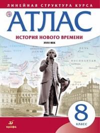 Атлас. История нового времени. XVIII век. Линейная структура курса. 8 класс. ФГОС (ДРОФА)