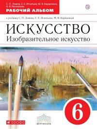 Ломов С.П. Изобразительное искусство. 6 класс. Рабочий альбом. ФГОС (ДРОФА)