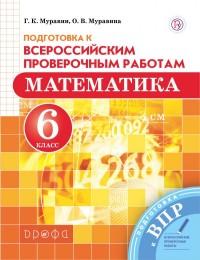 Муравина О.В. Подготовка к Всероссийским проверочным работам. Математика. 6 класс. ФГОС (ДРОФА)