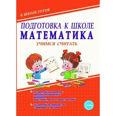 Подготовка к школе. Математика. Учимся считать. Тетрадь (Планета)
