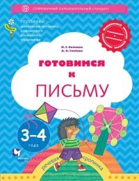 Салмина. Готовимся к письму. 3-4 года. Дошкольное воспитание. Учебное пособие (вг)