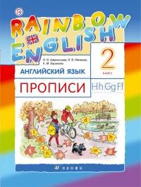 Афанасьева О.В. Английский язык. Rainbow English. 2 класс. Прописи (дрофа)
