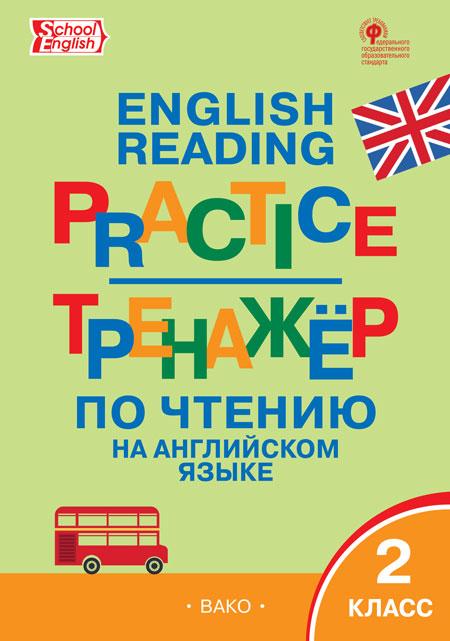 Тренажёр по чтению на английском языке. 2 кл.  (ФГОС) /Макарова.