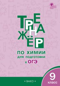 Соловков Д.А.  Тренажёр по химии для подготовки к ОГЭ. 9 класс. ФГОС  (ВАКО)