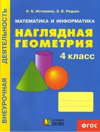 Истомина. Математика и информатика. Наглядная геометрия. Р/т. 4 кл.