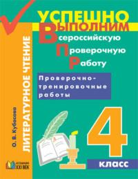 Кубасова. Литературное чтение. Успешно выполним ВПР. Проверочно-тренировочные работы 4 кл.