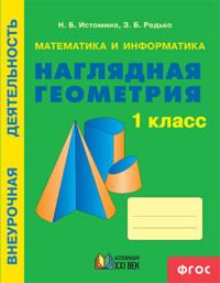 Истомина. Математика и информатика. Наглядная геометрия. Р/т. 1 кл.