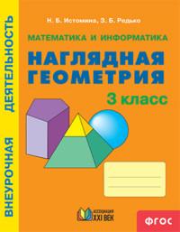 Истомина. Математика и информатика. Наглядная геометрия. Р/т. 3 кл.