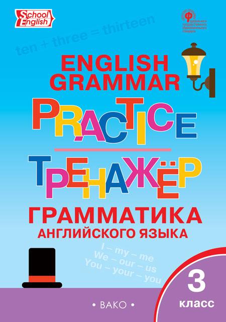 Английский язык. Грамматический тренажёр. 3 кл. (ФГОС) /Макарова.