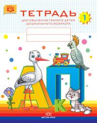 Тетрадь для обучения грамоте детей дошкольного возраста № 1. ФГОС