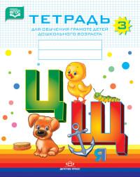 Тетрадь для обучения грамоте детей дошкольного возраста №3. ФГОС